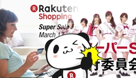 Selling on Rakuten Japan, 楽天市場
