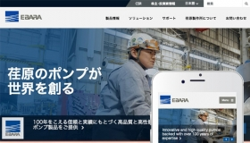 EBARA Corporation - Homepage