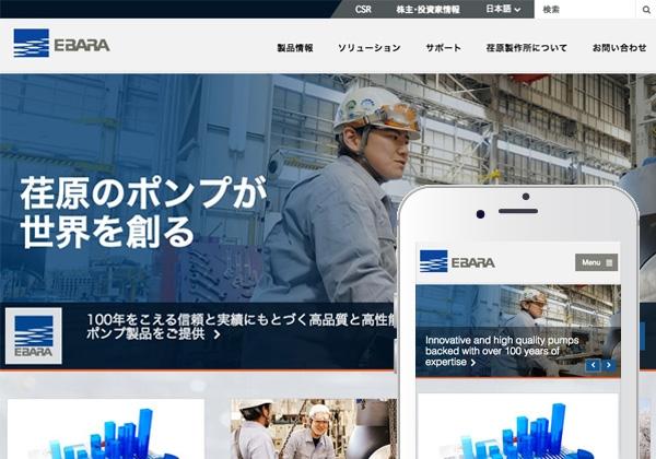 ae123c49d3 Tokyo Web Design & Development | Rain Interactive - EBARA Corporation