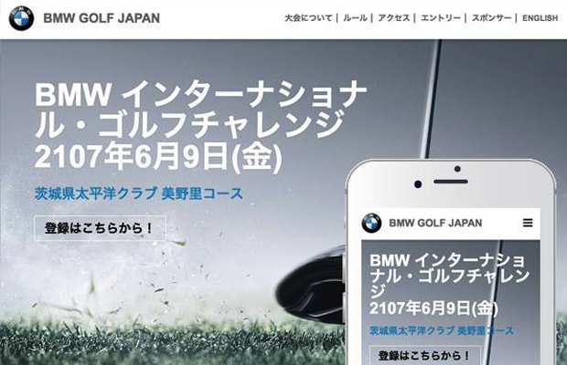 BMW International Golf Challenge: Website